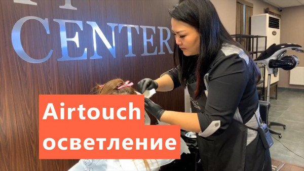 Галина Хан — Осветление волос Airtouch. Закрытая техника / Запись прямого эфира