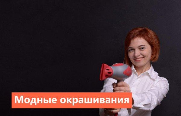 Татьяна Мороз — Модные техники окрашивания волос / Прямой эфир